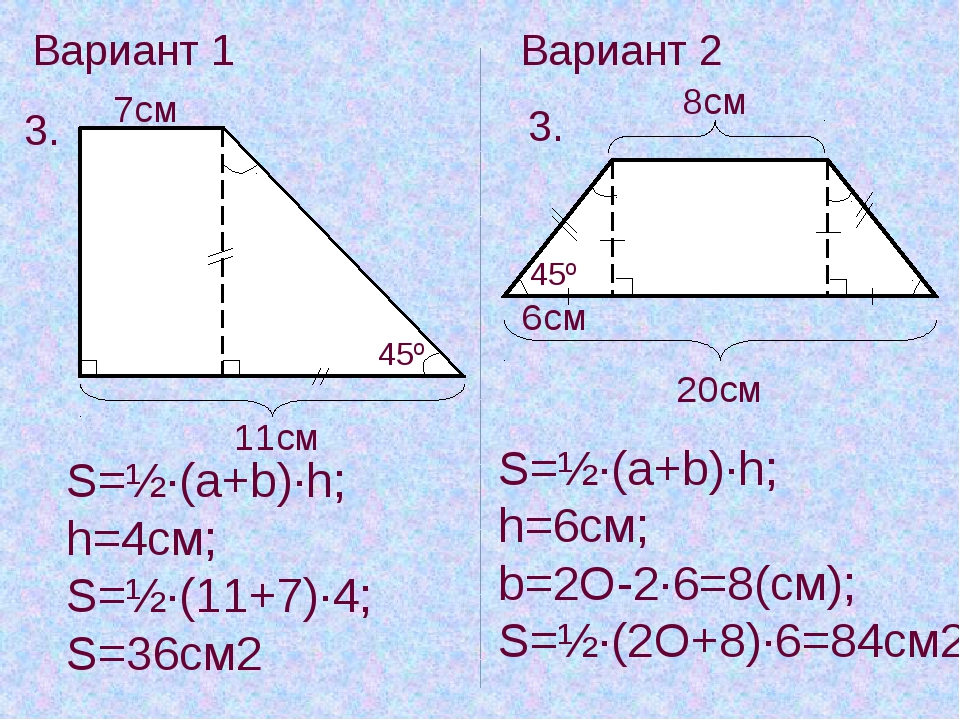 Вариант 1 Вариант 2 3. 3. 11cм 7cм 45º S=½·(a+b)·h; h=4см; S=½·(11+7)·4; S=36...