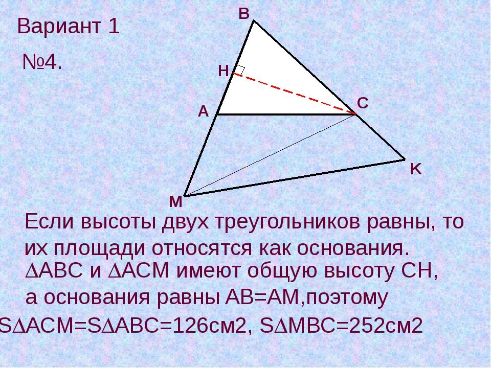 Вариант 1 №4. H Если высоты двух треугольников равны, то их площади относятся...