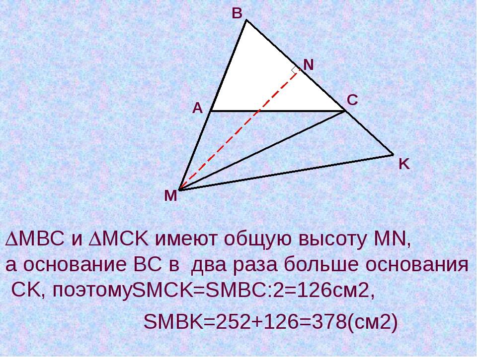 MBC и MCK имеют общую высоту MN, а основание BC в два раза больше основания...