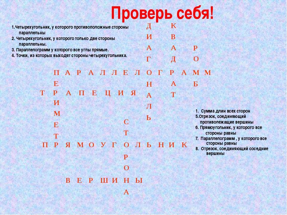 Проверь себя! 1. Сумма длин всех сторон 5.Отрезок, соединяющий противолежащие...