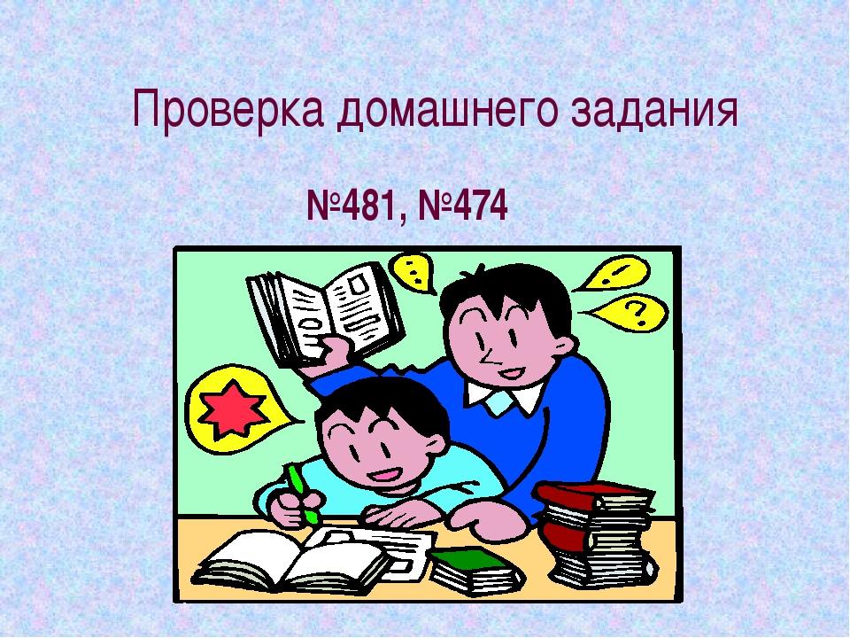Проверка домашнего задания №481, №474
