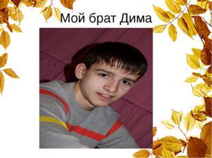 Мой брат Дима
