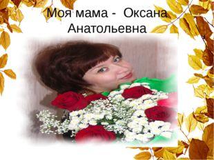 Моя мама - Оксана Анатольевна
