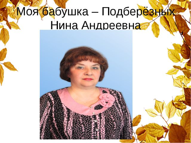 Моя бабушка – Подберёзных Нина Андреевна