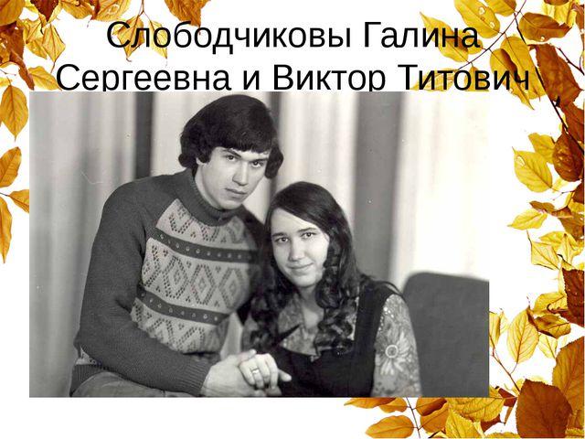 Слободчиковы Галина Сергеевна и Виктор Титович