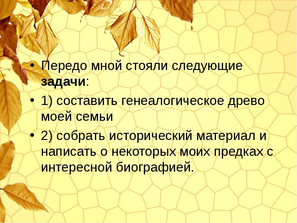 Передо мной стояли следующие задачи: 1) составить генеалогическое древо моей...