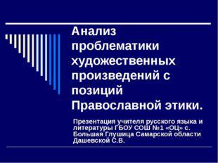 Анализ проблематики художественных произведений с позиций Православной этики