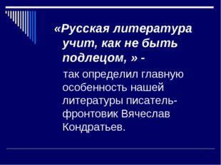 «Русская литература учит, как не быть подлецом, » - так определил главную ос