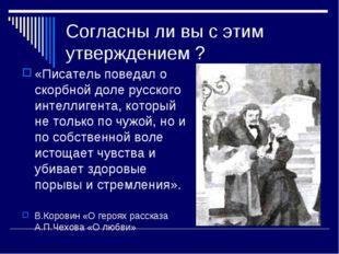 Согласны ли вы с этим утверждением ? «Писатель поведал о скорбной доле русско