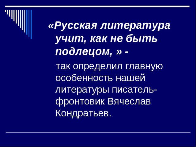 «Русская литература учит, как не быть подлецом, » - так определил главную ос...