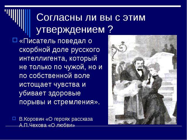 Согласны ли вы с этим утверждением ? «Писатель поведал о скорбной доле русско...