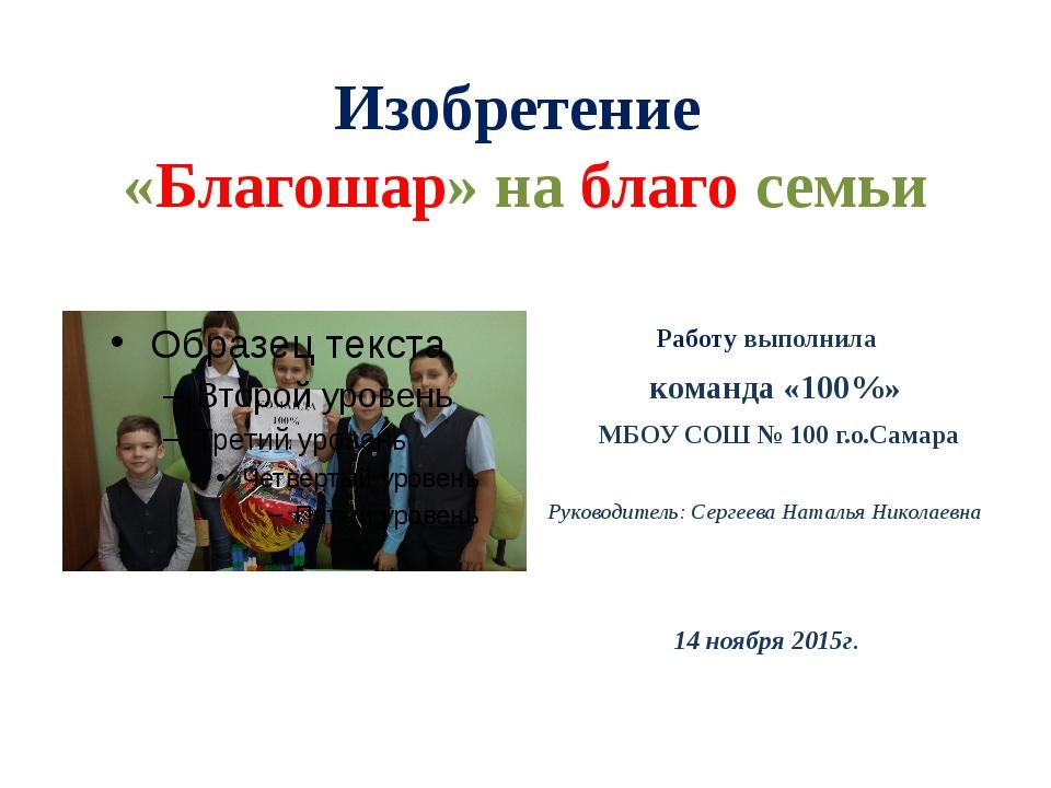 Изобретение «Благошар» на благо семьи Работу выполнила команда «100%» МБОУ СО...