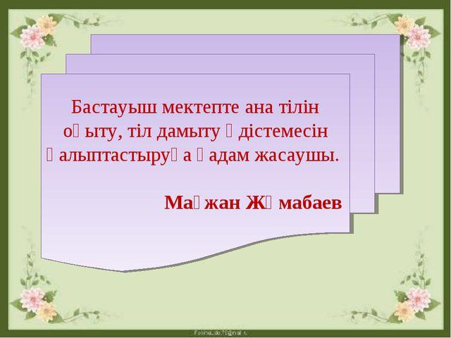 Бастауыш мектепте ана тілін оқыту, тіл дамыту әдістемесін қалыптастыруға қада...