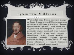 Путешествие М.И.Глинки Летом1823 года Глинка совершил поездку наКавказ. В к