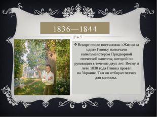 Вскоре после постановки«Жизни за царя» Глинку назначали капельмейстером Прид