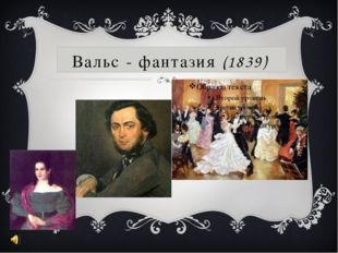 Вальс - фантазия (1839)