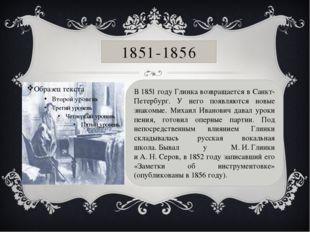 1851-1856 В1851 году Глинка возвращается в Санкт-Петербург. У него появляютс