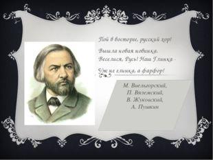 Пой в восторге, русский хор! Вышла новая новинка. Веселися, Русь! Наш Глинка