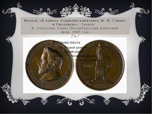 Медаль «В память открытия памятника М.И.Глинке вСмоленске».Гравёр: В. Але