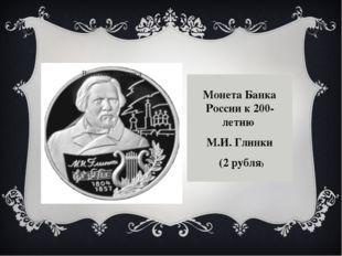 Монета Банка России к 200-летию М.И. Глинки (2 рубля)