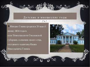 Детские и юношеские годы Михаил Глинка родился 20 мая (1 июня)1804 годав се