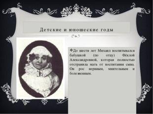 До шести лет Михаил воспитывался бабушкой (по отцу) Фёклой Александровной, ко