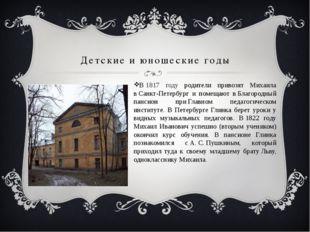 Детские и юношеские годы В1817 году родители привозят Михаила вСанкт-Петерб