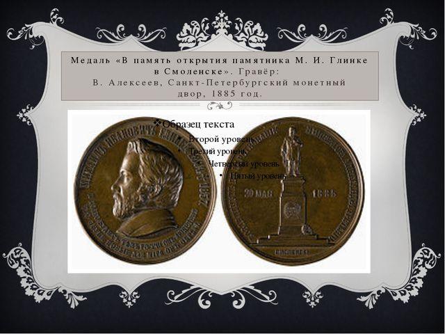 Медаль «В память открытия памятника М.И.Глинке вСмоленске».Гравёр: В. Але...