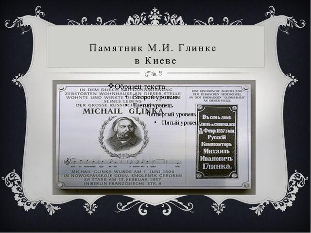 Памятник М.И. Глинке в Киеве