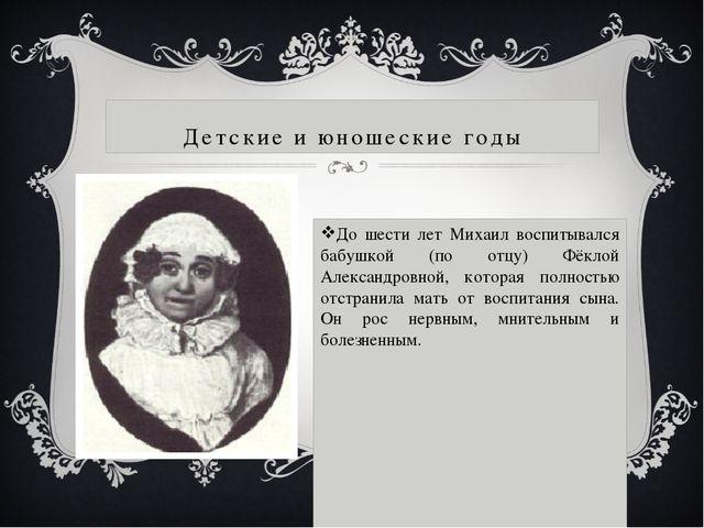 До шести лет Михаил воспитывался бабушкой (по отцу) Фёклой Александровной, ко...