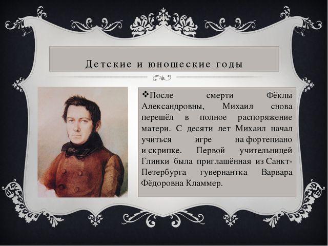 После смерти Фёклы Александровны, Михаил снова перешёл в полное распоряжение...