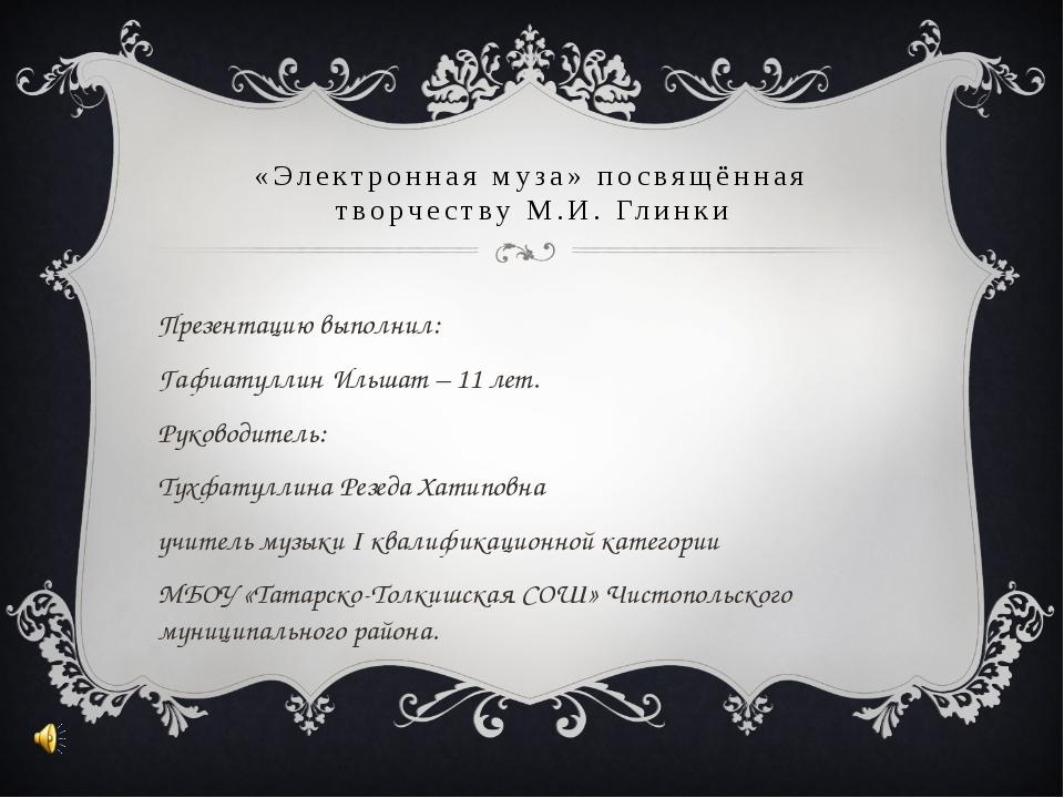 «Электронная муза» посвящённая творчеству М.И. Глинки Презентацию выполнил: Г...