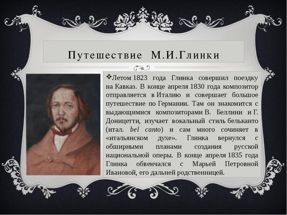 Путешествие М.И.Глинки Летом1823 года Глинка совершил поездку наКавказ. В к...