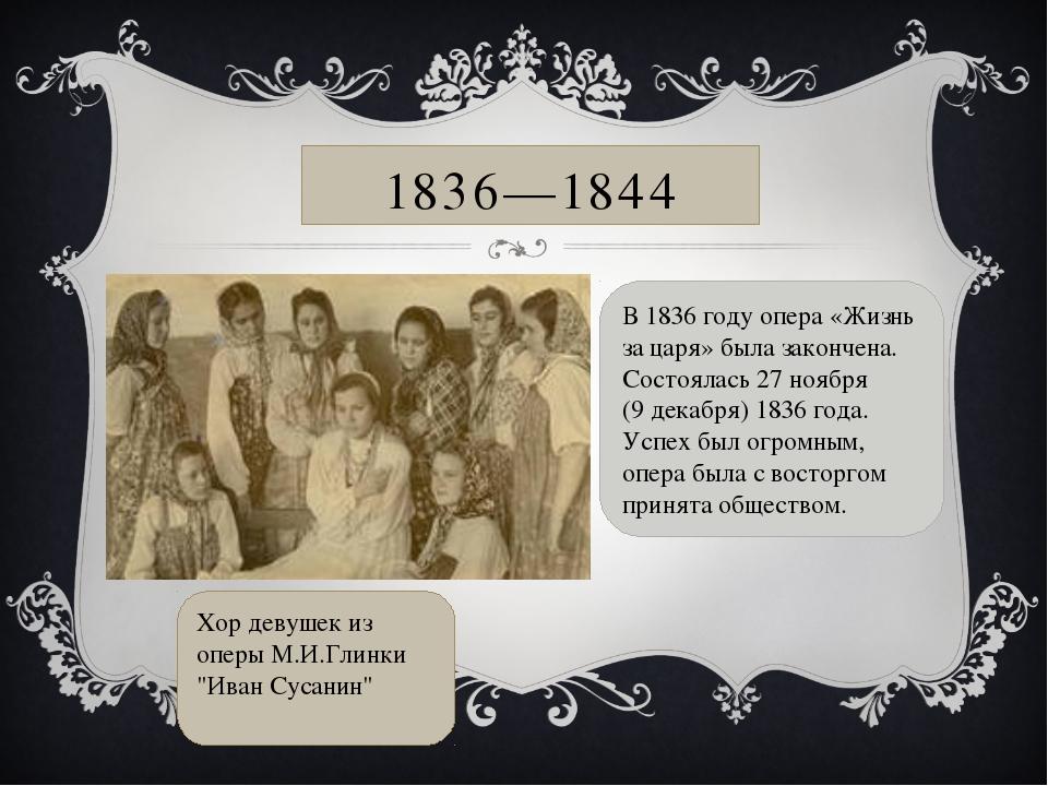 1836—1844 В1836 году опера «Жизнь за царя» была закончена. Состоялась27ноя...