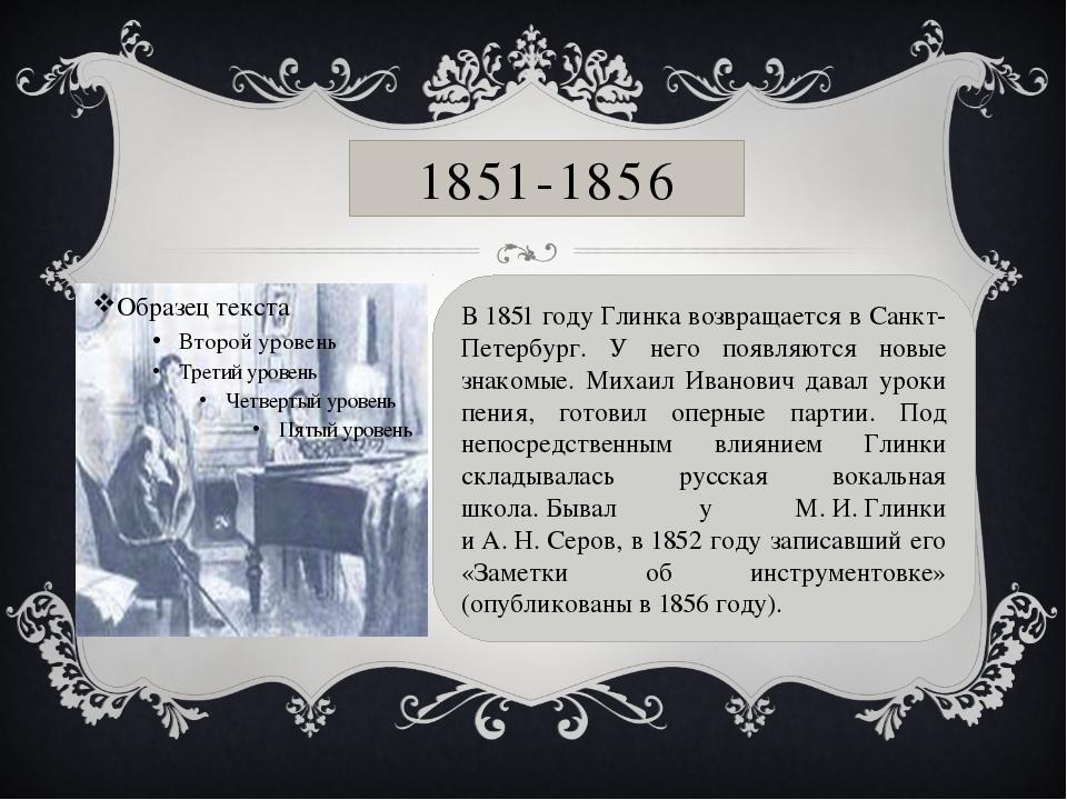 1851-1856 В1851 году Глинка возвращается в Санкт-Петербург. У него появляютс...