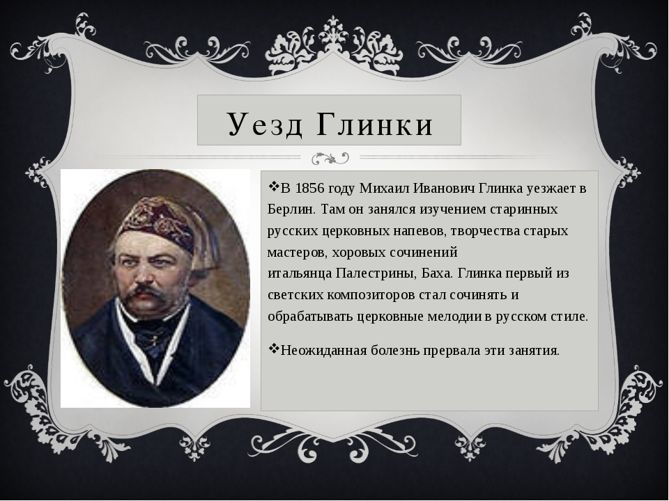Уезд Глинки В1856 годуМихаил Иванович Глинка уезжает в Берлин. Там он занял...