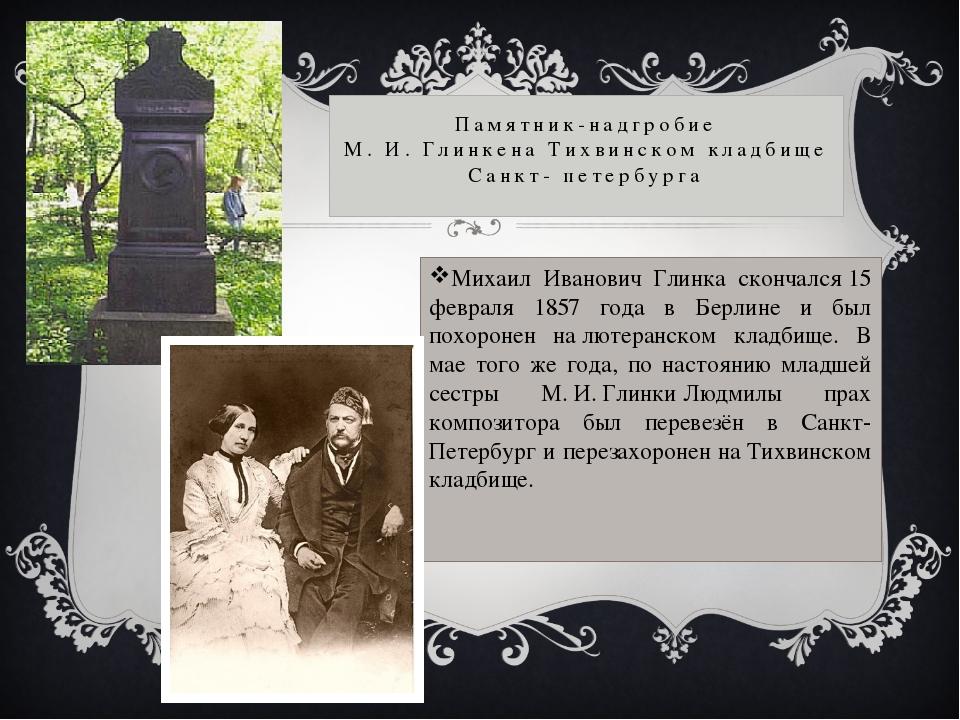 Памятник-надгробие М.И.ГлинкенаТихвинском кладбище Санкт- петербурга Михаи...