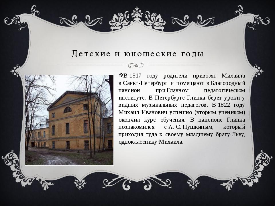Детские и юношеские годы В1817 году родители привозят Михаила вСанкт-Петерб...