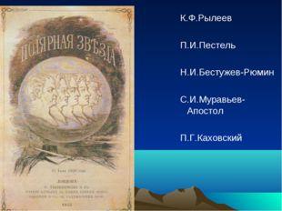 К.Ф.Рылеев П.И.Пестель Н.И.Бестужев-Рюмин С.И.Муравьев-Апостол П.Г.Каховский