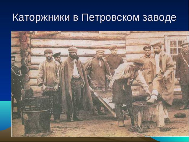 Каторжники в Петровском заводе