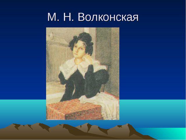 М. Н. Волконская