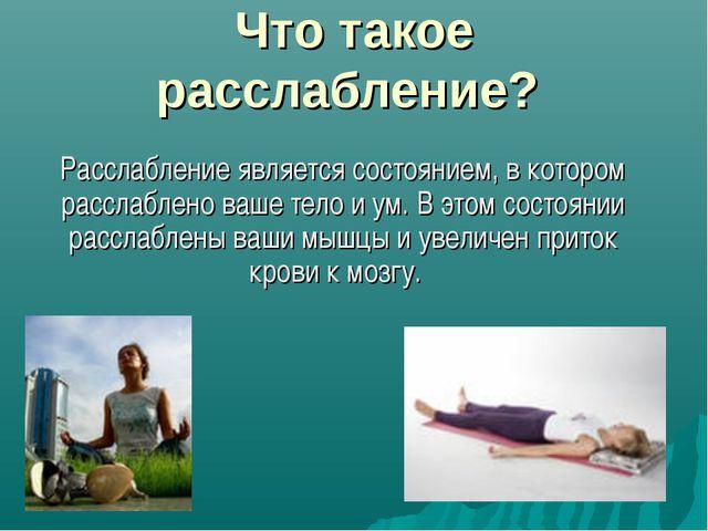 Что такое расслабление? Расслабление является состоянием, в котором расслабле...