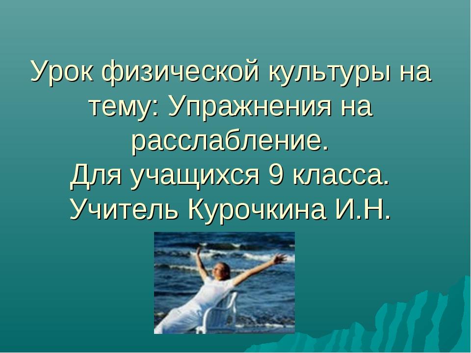 Урок физической культуры на тему: Упражнения на расслабление. Для учащихся 9...