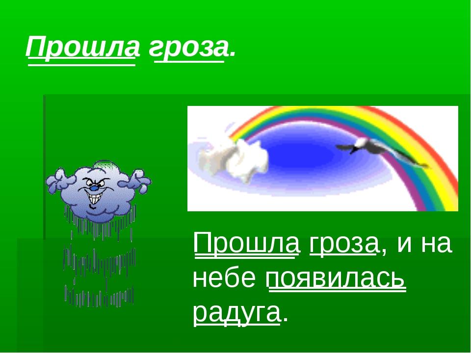 Прошла гроза. Прошла гроза, и на небе появилась радуга.