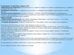 Рекомендации по подготовке учащихся к ЕНТ: информационная готовность(инфор