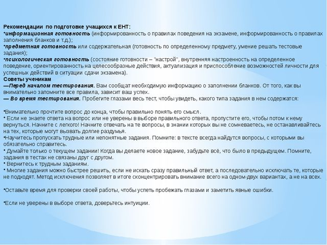 Рекомендации по подготовке учащихся к ЕНТ: информационная готовность(инфор...
