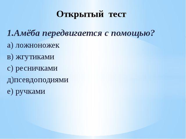 1.Амёба передвигается с помощью? а) ложноножек в) жгутиками с) ресничками д)п...