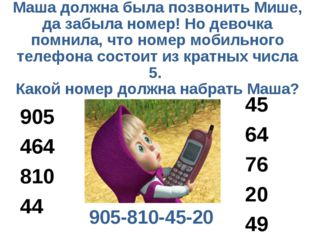 Маша должна была позвонить Мише, да забыла номер! Но девочка помнила, что ном