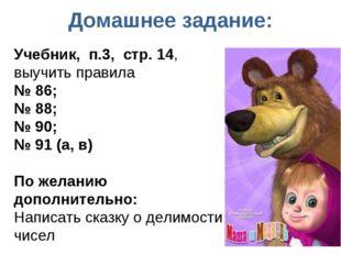 Домашнее задание: Учебник, п.3, стр. 14, выучить правила № 86; № 88; № 90; №