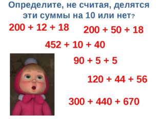 Определите, не считая, делятся эти суммы на 10 или нет? 200 + 12 + 18 200 + 5